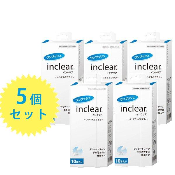 【送料無料】 膣洗浄器 インクリア inclear 10本入り×5個セット 使い切りタイプ デリケートゾーン用 ウェットトラスト