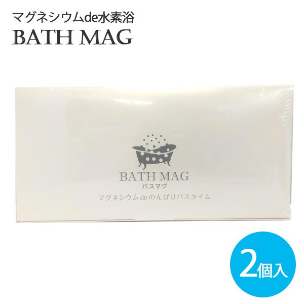 【ポイント10倍!】【送料無料】 BATH MAG マグネシウムde水素浴 バスマグ 2個入り 宮本製作所 入浴グッズ お風呂