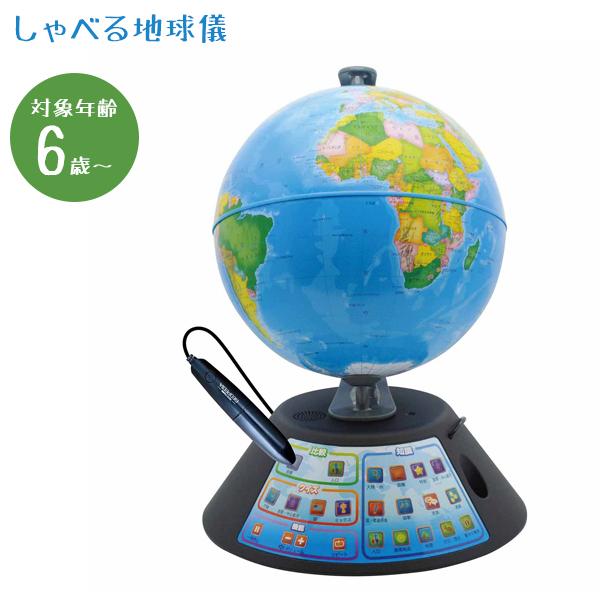 【送料無料】 ドウシシャ しゃべる地球儀 パーフェクトグローブ ジオペディア 6歳~ PERFECT GLOBE GEOPEDIA 子供用