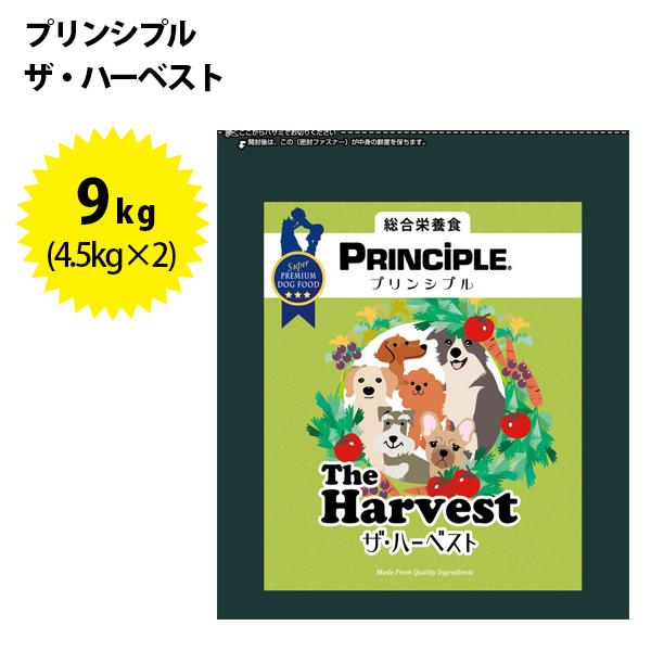 【送料無料】 ドッグフード プリンシプル ザ・ハーベスト 9kg 全犬種・全年齢対象 餌 PRINCIPLE