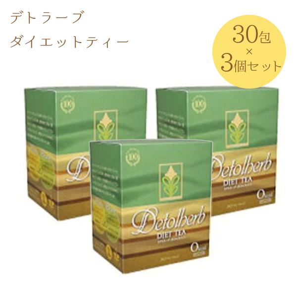 【送料無料】 デトラーブ ハーブティー ラズベリー風味 30包入り×3個セット ティーバッグ ノンカフェイン カロリーゼロ 健康茶