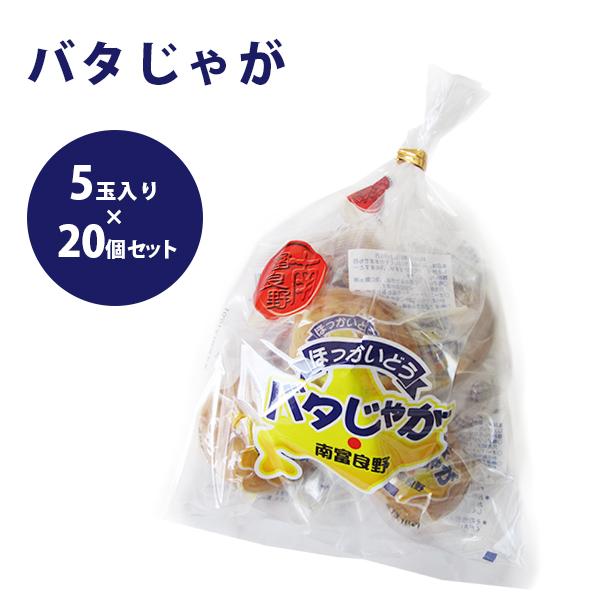 【送料無料】 南富良野 バタじゃが 100個入り 北海道産 じゃがバター 無添加 男爵芋 惣菜 電子レンジ 簡単調理