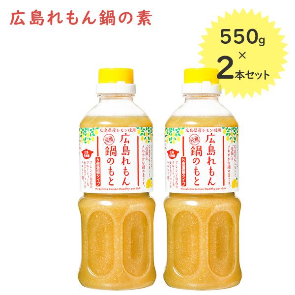 よしの味噌 広島 レモン鍋の素 550g×2本セット 5倍希釈タイプ 塩麹ベース 料理の素