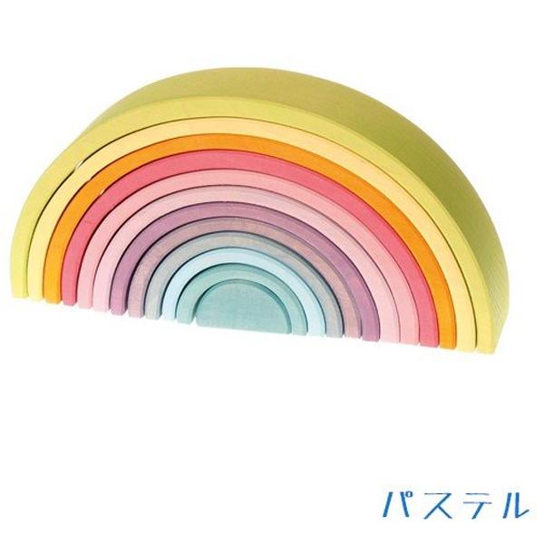 【ポイント10倍!】【送料無料】 グリムス アーチレインボー 虹色トンネル 特大 パステルアーチ 知育玩具 木のおもちゃ 積み木 GRIMM'S社 1歳