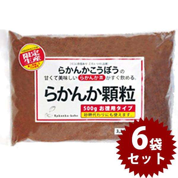 【送料無料】 羅漢果顆粒 500g×6袋セット らかんか顆粒 かりゅう 羅漢果工房 砂糖