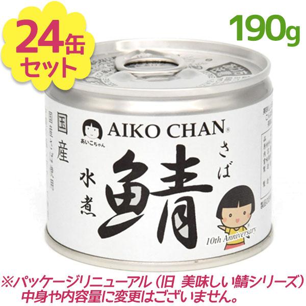 【送料無料】 伊藤食品 美味しい鯖 水煮 190g×24缶 国産 さば缶詰 鯖缶 みず煮 ギフト