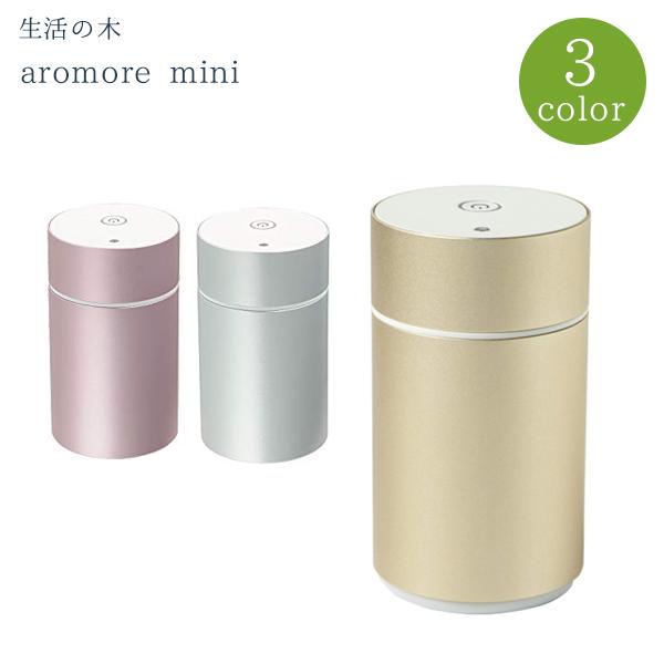 【送料無料】 生活の木 アロマディフューザー アロモアミニ 全3色 シルバー ピンク ゴールド アロマ