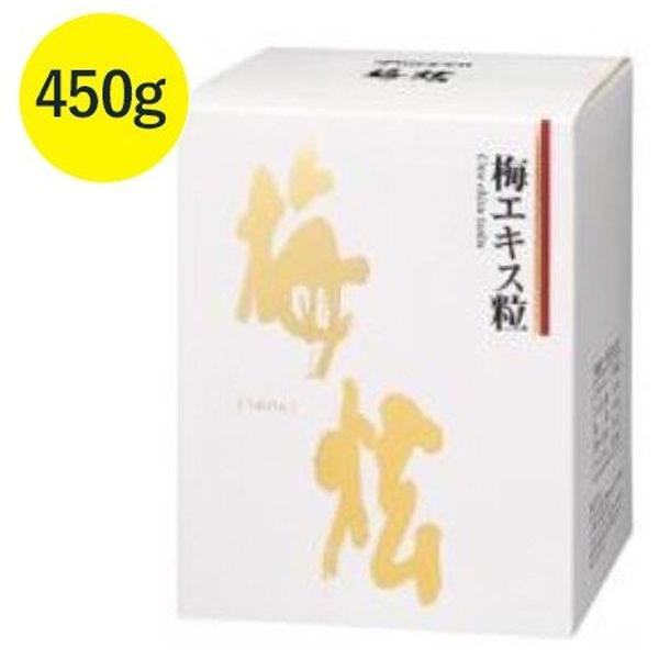 【送料無料】 ウメケン 梅エキス 梅けん 粒 450g 健康食品 サプリメント 梅肉