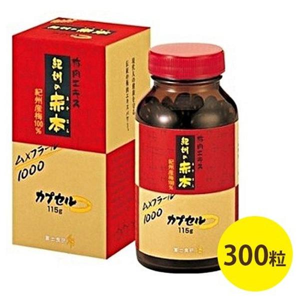 【送料無料】 梅肉エキス 紀州の赤本 カプセル 115g(約300粒) サプリメント 健康食品 国産