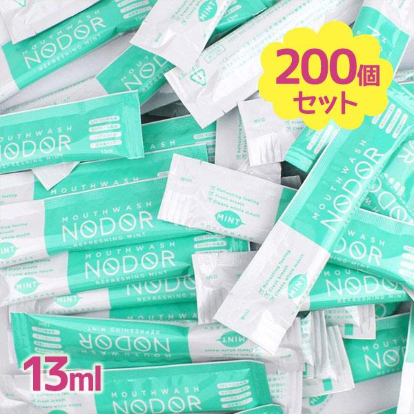 【送料無料】 マウスウォッシュ 携帯用 使い切りスティックタイプ 13ml×200個 ノンアルコール 低刺激 NODOR(ノーダー)