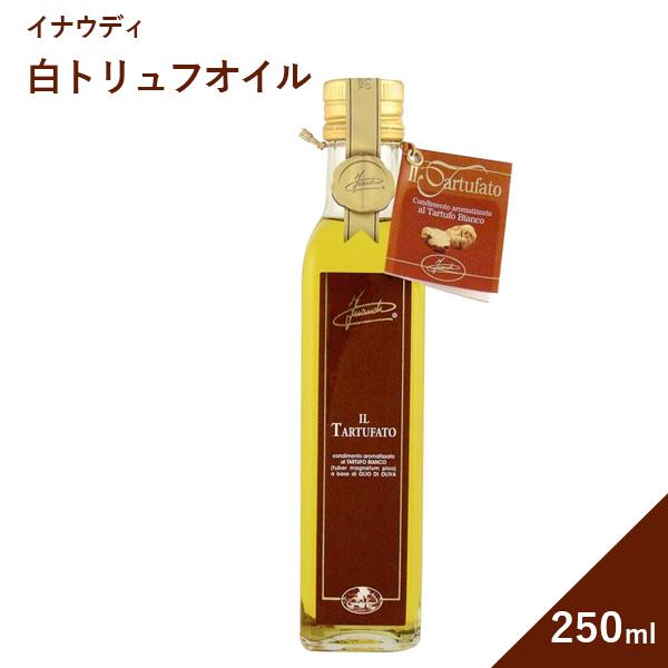 【送料無料】 イナウディ 白トリュフオイル 250ml オイル 白トリュフ イタリアン 料理 調味料