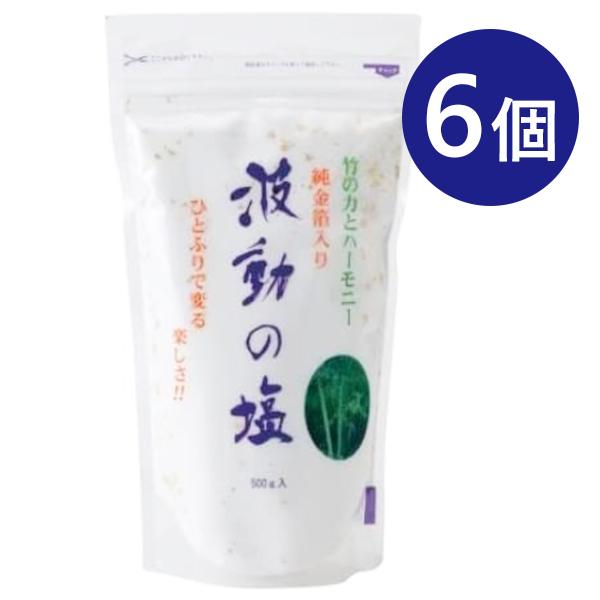 【送料無料】 波動の塩 450g×6個セット 金箔入り チャック付きポリ袋入り 調味料 食塩 お清めの塩 料理