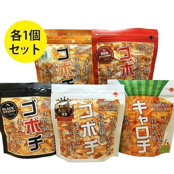 【送料無料】 野菜チップス 国産 ゴボチ4種+キャロチ 計5袋セット お菓子 おやつ ギフト デイリーマーム