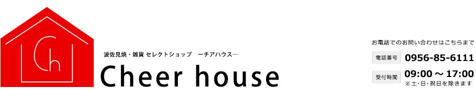 Cheer house(チアハウス):波佐見焼・有田焼セレクトショップ