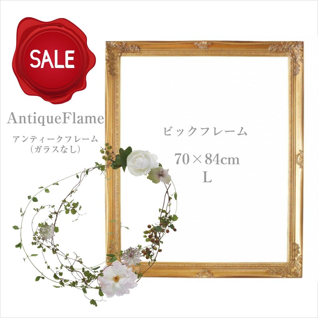 アンティーク風 雑貨 額縁 アンティーク フレーム ビッグL ゴールド 巾70×奥行4×高さ84cm
