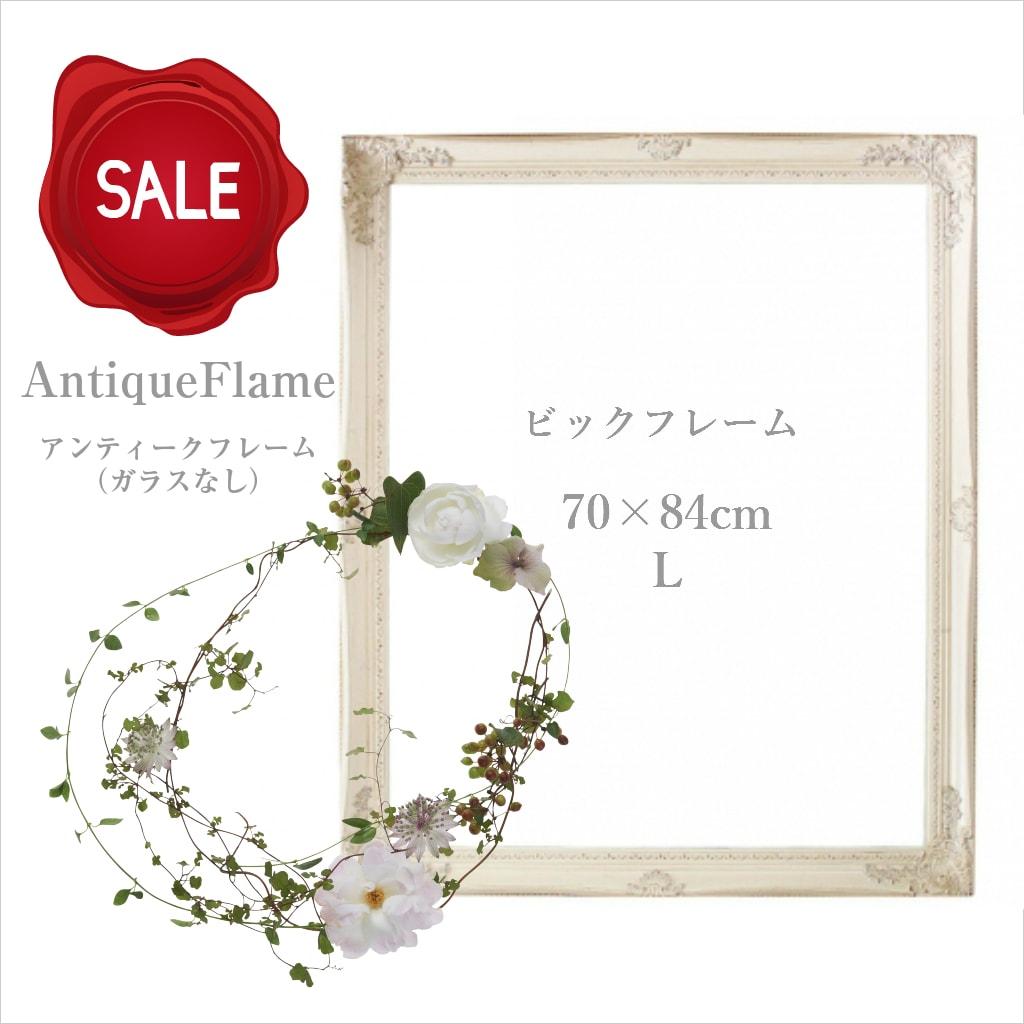 アンティーク風 雑貨 額縁 アンティーク フレーム ビッグL アイボリー 巾70×奥行4×高さ84cm