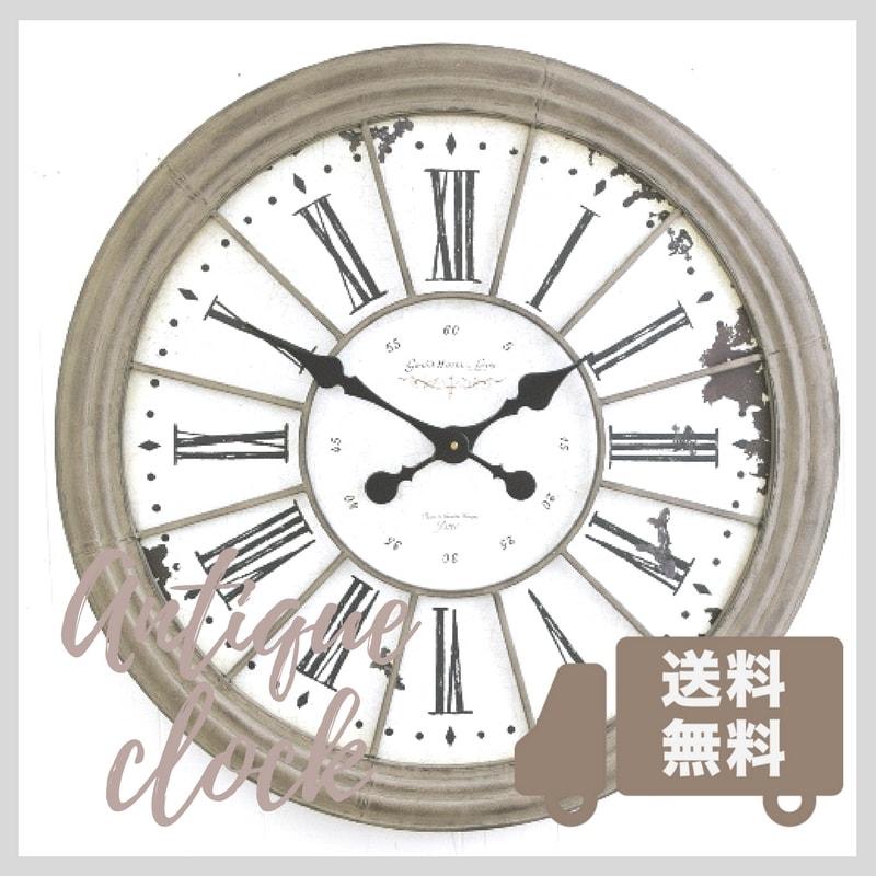 掛け時計 おしゃれ アンティーク風 雑貨 コベントガーデン ルーブルラージクロック アンティーク壁掛け時計 Φ69×奥行5cm