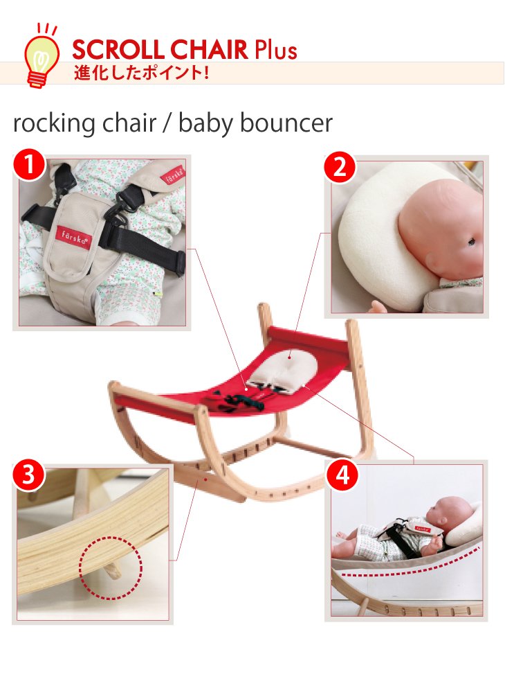 ファルスカ high chair bouncer [スクロールチェア] farska scroll chair bouncer chairs