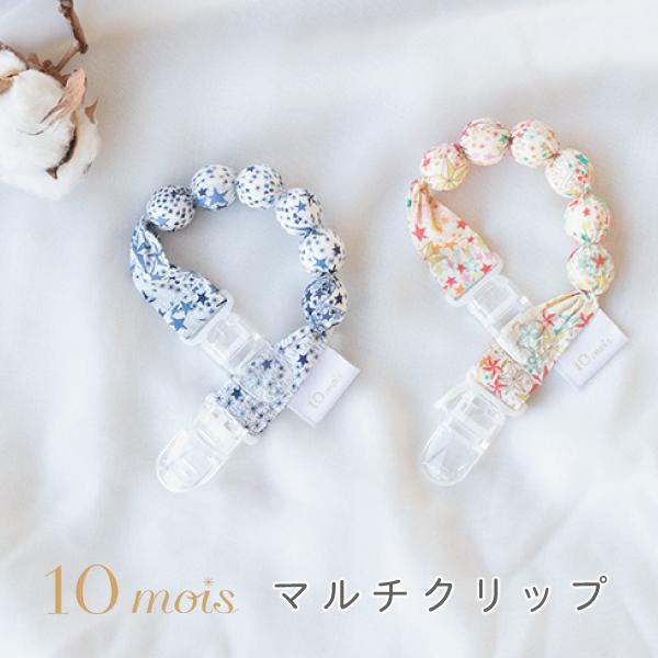 アクセサリー感覚でつけられるマルチクリップです。 10mois ディモワ マルチクリップ 出産祝い ベビー 赤ちゃん おもちゃ プレゼント ピンク ブルー リバティ