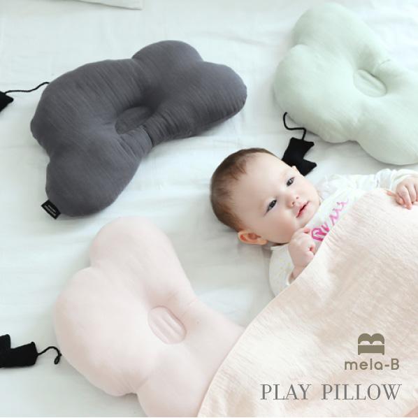 ベビー ピロー 頭のカタチ mela-B melab 出産祝い 特価キャンペーン 速乾 在庫処分 洗える 男の子 3ヵ月~5歳 ベビー枕 全3デザイン プレイピロー 女の子 メラビー