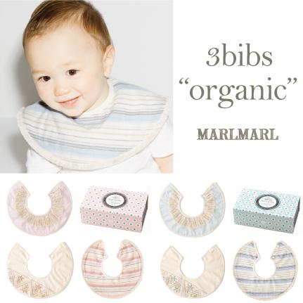 マールマール スタイ オーガニック 3枚セット [名入れ 刺繍対象 1200円] 全2種類(for Boy/for Girl) ギフトボックス入り 男の子 女の子 0歳~3歳 MARLMARL Organic