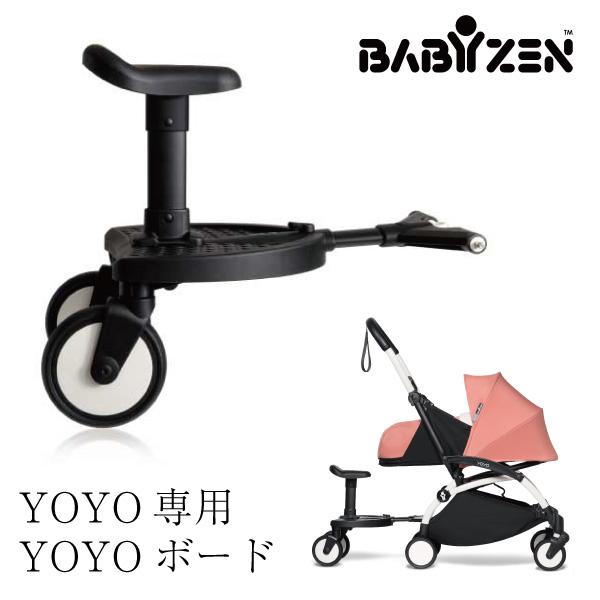 ベビーゼン ヨーヨー プラス ボード ベビーカー 新生児 オプション BABY ZEN YOYO+ 専用 バギー バギーボード