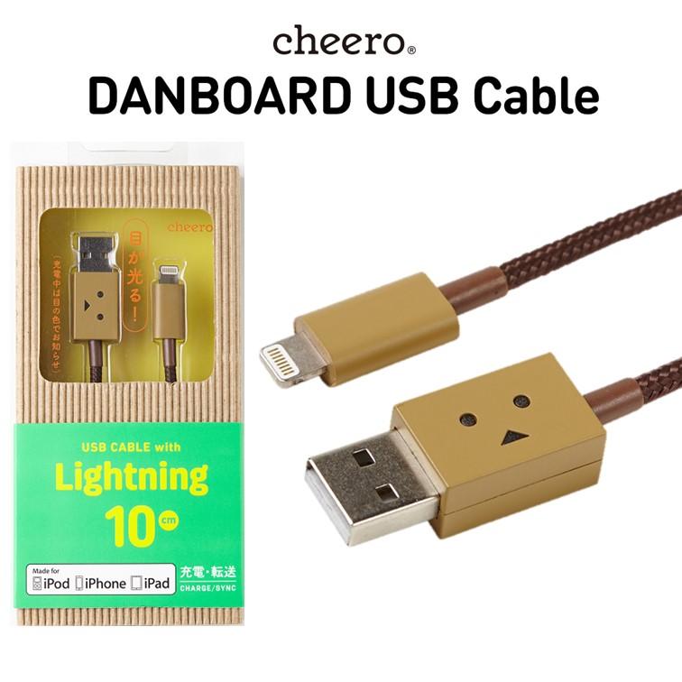 ダンボー ライトニング ケーブル チーロ cheero DANBOARD 特価キャンペーン USB Cable with Lightning connector 10cm 各種 対応 認証取得済 本日の目玉 データ転送 MFi 目が光る iPad iPhone 充電