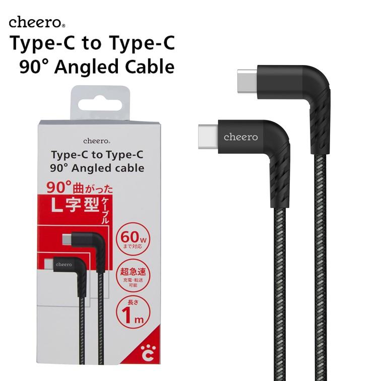 セール特価 L字型 直角 ケーブル チーロ cheero Type-C 新着 to 90° 急速充電 cable Angled 100cm USB-C