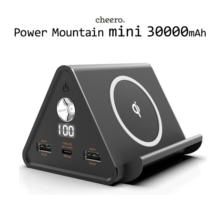 ポータブル電源 超大容量 モバイルバッテリー チーロ cheero Power Mountain Mini 30000mAh Power Delivery ワイヤレス充電 災害 緊急時 アウトドア キャンプ 車中泊 LEDライト USB C iPhone & Android 対応 急速充電 PSEマーク