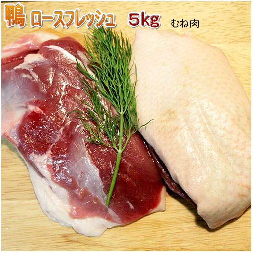鴨ロースフレッシュ(むね肉)5kg(14~20枚)冷蔵ステーキカット 青森育ちのフランス産バルバリー種(鴨肉 生)