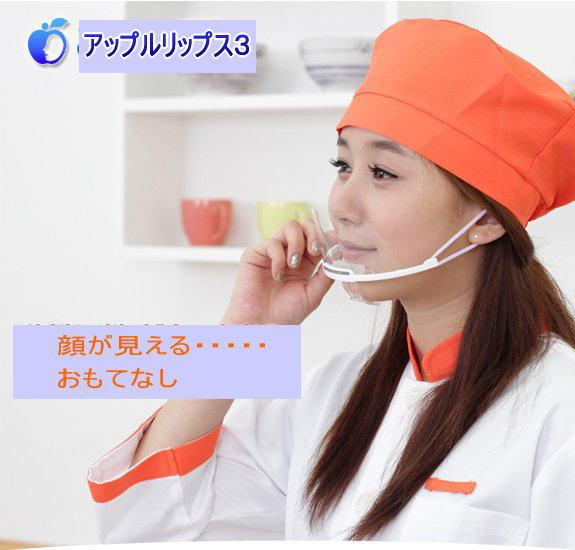 【送料無料】アップルリップス3×20個セット Applelips3保護用プラスチックマスク【透明マスク】【国際配送対象商品】