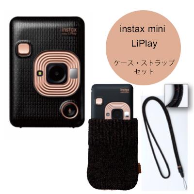 富士フィルム instax mini LiPlay チェキリプレイ エレガントブラック 別売ストラップ&ニットカバーセット