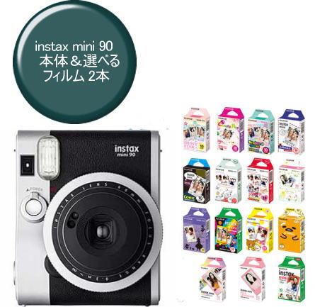 (フィルム20枚セット)富士フィルム(フジフィルム)チェキ instax mini90 チェキ カメラ本体1台+フィルム20枚が選べる1【2】