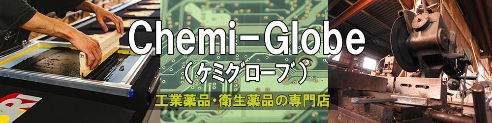 Chemi-Globe(ケミグローブ):有機溶剤・洗浄剤を販売しております。