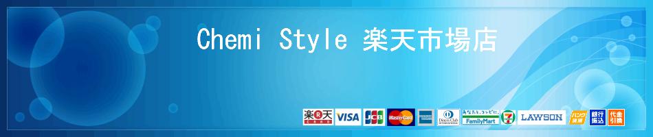 Chemi Style 楽天市場店:ケミスタイル 化学を取り入れたケミカル・ライフスタイルをご提案!