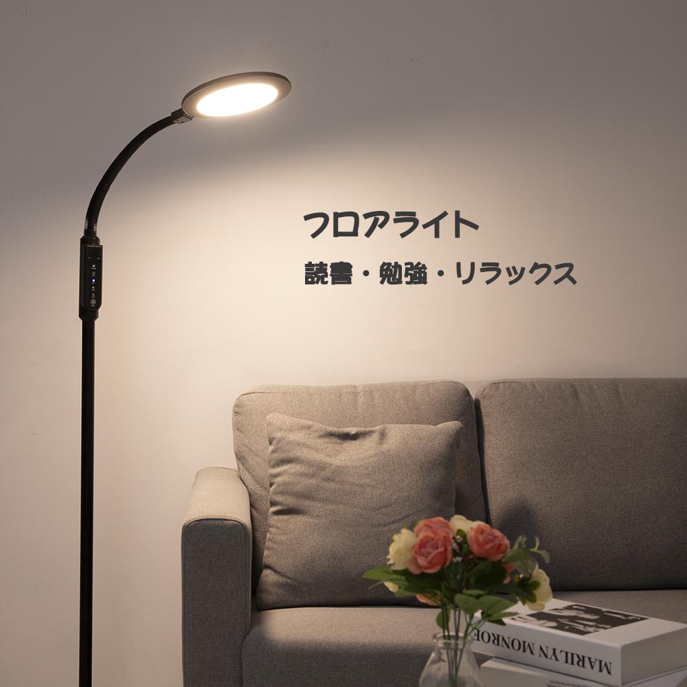 北欧風な多機能フロアライト どこでも優しく照らし 大人気! フロアライト LED対応 メモリ機能 5階段調光 4階段調色 高さ調節 北欧 テーブルランプ 省エネ 組立簡単 ブラック 読書用 高輝度 60分タイマー搭載 寝室 仕事用 リビング あす楽 直送商品 おしゃれ タッチセンサー 照明