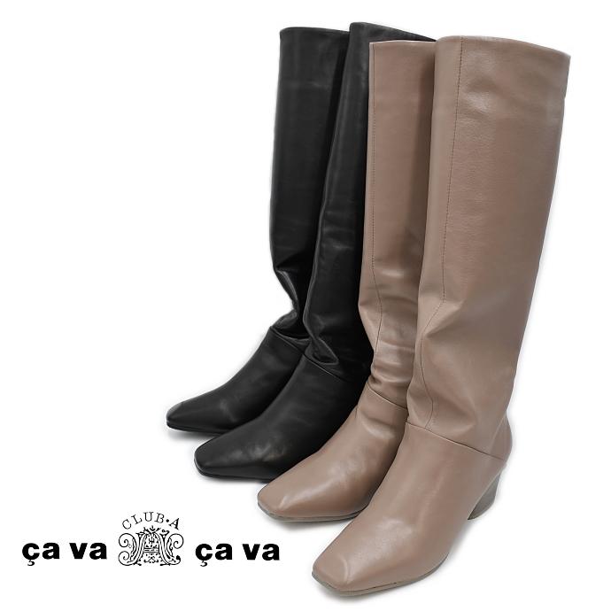 2021秋冬新作 くたっとたるむトレンドシルエット cavacava サヴァサヴァ ロングブーツ 7420051 本革 スクエアトゥ 痛くない ルーズロングブーツ 婦人靴 レディース 定番の人気シリーズPOINT ポイント 入荷 靴 ブーツ 信憑 歩きやすい あす楽対応