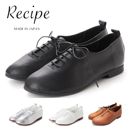 日本製 レースアップシューズ Recipe レシピ 靴 RP-201 本革 レザー ナチュラルシューズ レディース 歩きやすい 痛くない フラットシューズ ブラック 黒 ホワイト シルバー【送料無料】【あす楽対応】