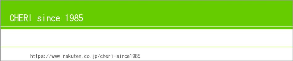 CHERI since 1985:レデイース服を販売します。