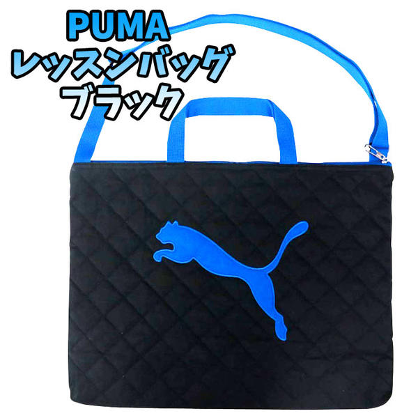 produits de commodité 60% de réduction plus gros rabais Lesson back PUMA body seat belt black Shin pull kilt back boy fashion Puma  PM234BK belonging to