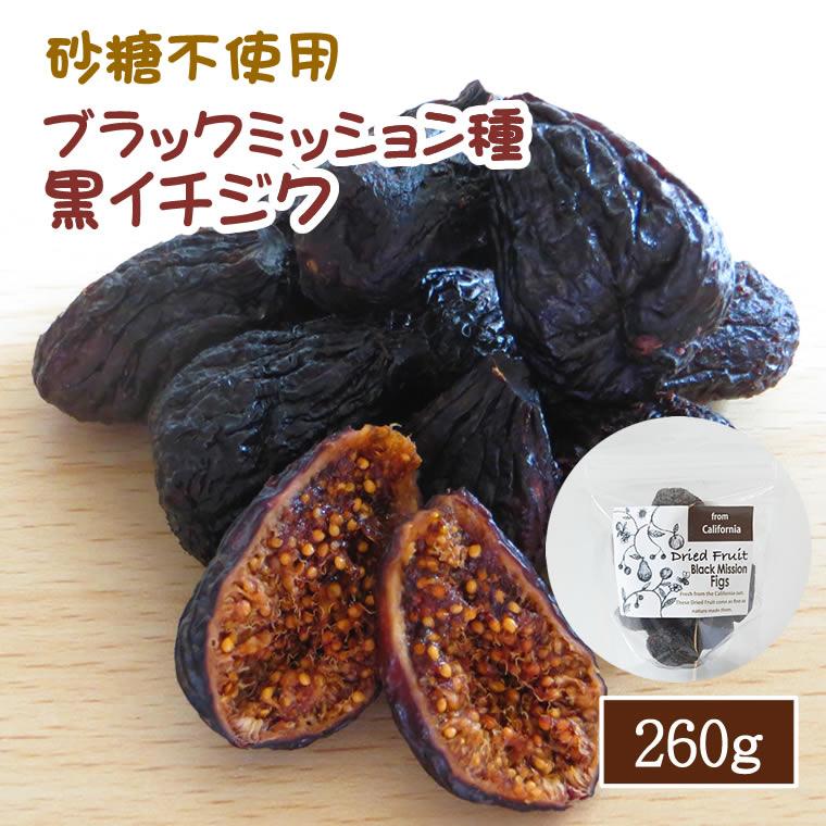 ドライフルーツ 黒いちじく 260g 砂糖不使用 無添加 いちじく 黒イチジク イチジク 無糖 小分け ギフト チャック付き
