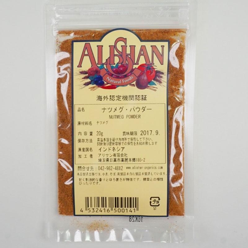 特価 甘く刺激的な香りとほろ苦さが特徴です ドライハーブ インドネシア産 全国どこでも送料無料 なつめぐ アリサン ナツメグパウダー 20g ナツメグ パウダー スパイス 香辛料 カレー ハンバーグ オーガニック 粉末