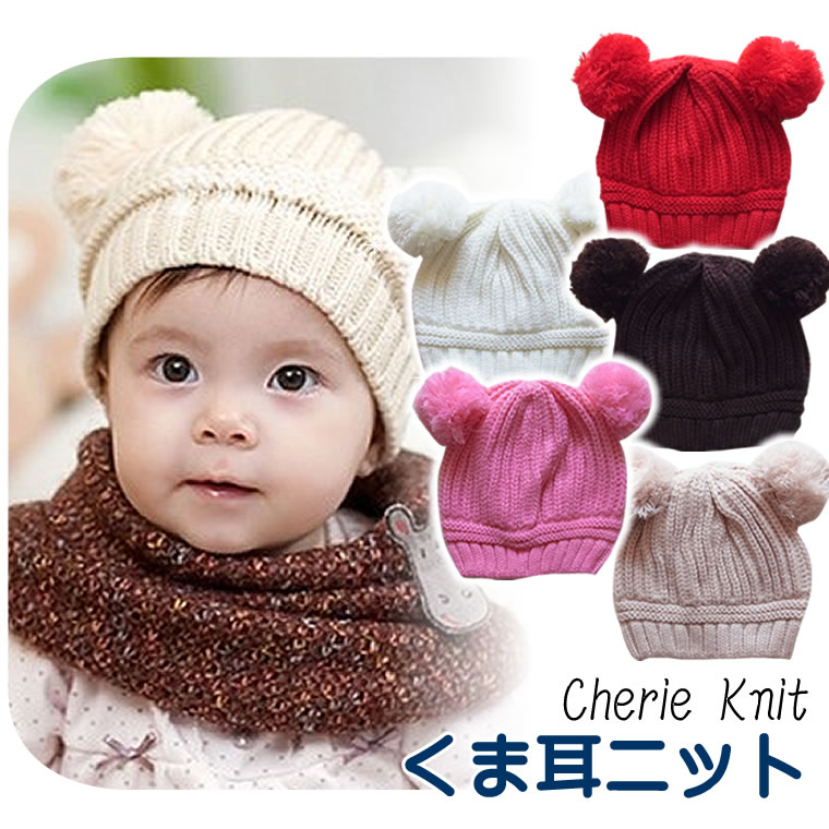 くま耳 赤ちゃん用ニット帽