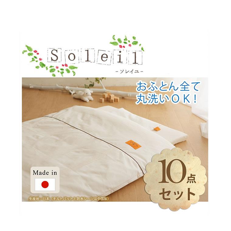 オーガニックコットンのウォッシャブル(洗濯洗いOK)のベビー布団10点セット。 (新生児 赤ちゃん ソレイユ)