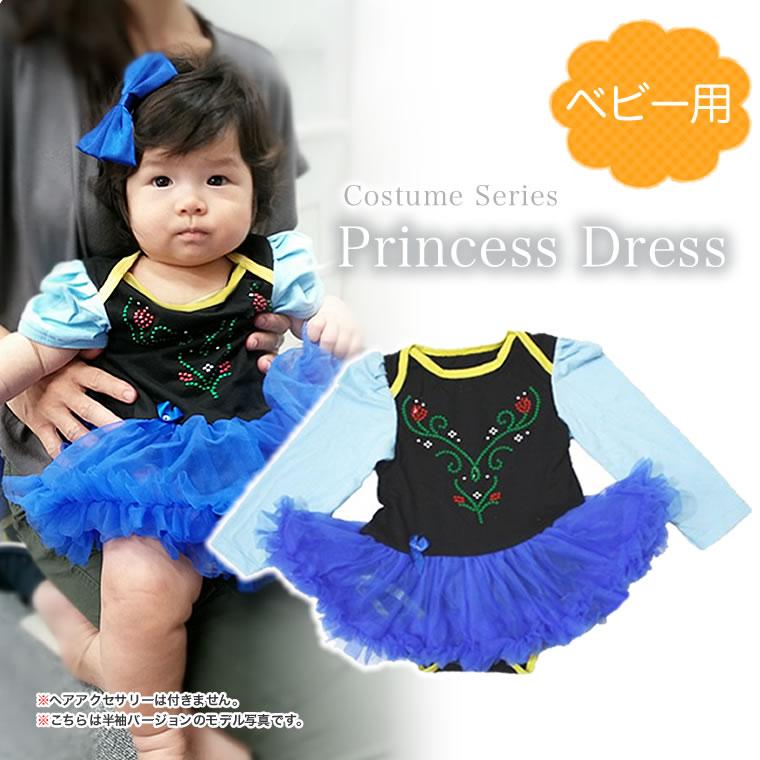 151d68151baaf 楽天市場  ハロウィン ベビー  青 長袖 プリンセス ドレス 衣装 ...