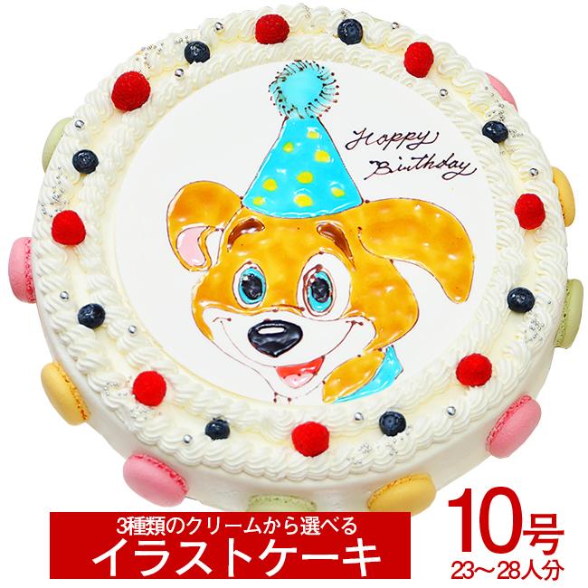 ≪写真ケーキ お祝い≫シェリーブラン マカロン キャラクターケーキ10号サイズ直径30cm≪23~28名用サイズ≫生クリーム・イチゴクリーム・チョコクリームの3種類から選べるキャラクターケーキ