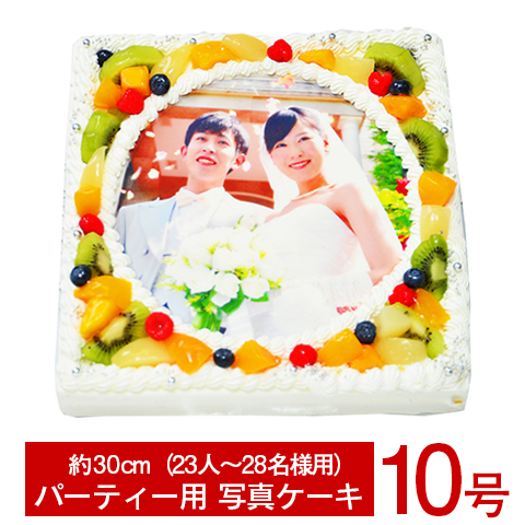 ≪写真ケーキ お祝い≫シェリーブランのオリジナルパーティー用写真ケーキ10号サイズ直径30cm≪23~28名用サイズ≫フルーツをふんだんに使用した写真ケーキ