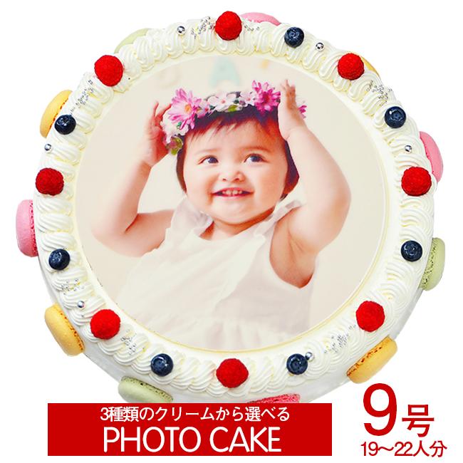 ≪写真ケーキ お祝い≫シェリーブラン マカロン 写真ケーキ9号サイズ直径27cm≪19~22名用サイズ≫生クリーム・イチゴクリーム・チョコクリームの3種類から選べる写真ケーキ