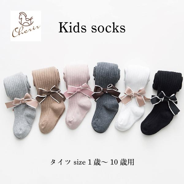 サイズ展開豊富でカラーも6色 送料無料 日本最大級の品揃え 靴下 タイツ キッズ ベビー リボンタイツ 6色 使い勝手の良い 1歳 2歳 9歳 8歳 3歳 10歳 6歳 7歳 キッズソックス 5歳 4歳 女の子