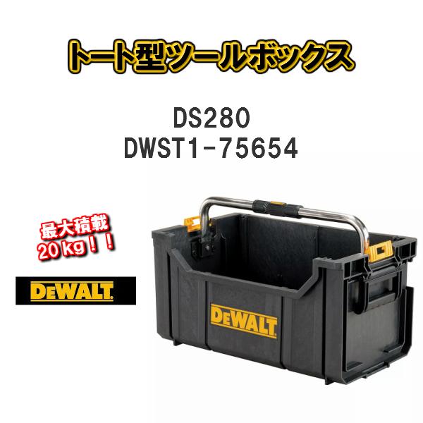 工具やケーブルのサイズを問わず収納 超人気 送料無料 現品 DEWALTデウォルト デオルトトート型ツールボックスDWST1-75654